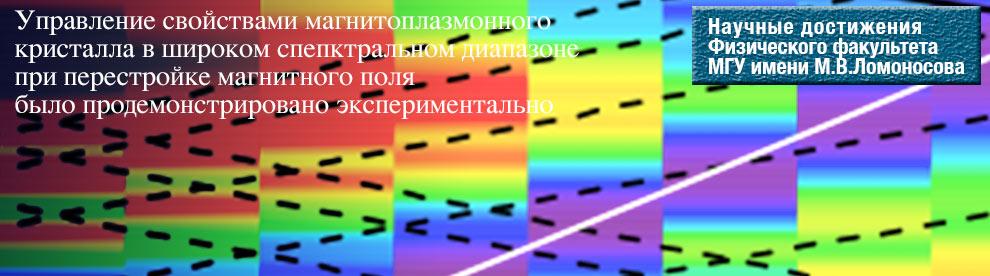 2014-magnetoplasmonic-crystals